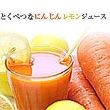にんじんレモンジュース