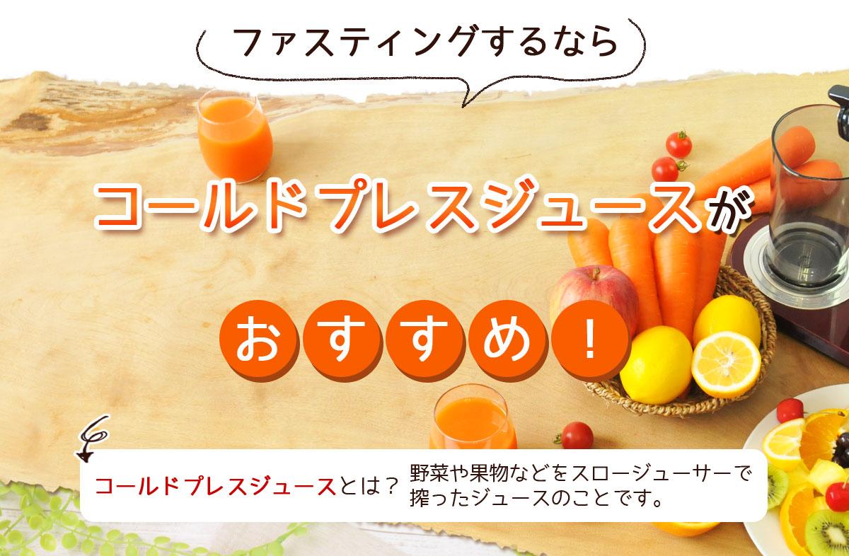 ファスティングするならコールドプレスジュースがおすすめ!コールドプレスジュースとは野菜や果物などをスロージューサーで搾ったジュースのことです。