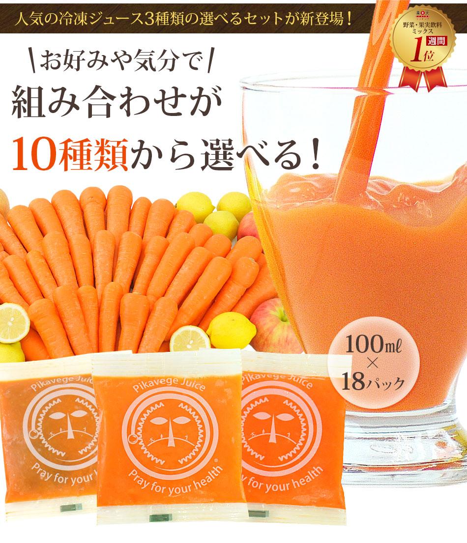 人気の冷凍ジュース3種類の選べるセットが新登場!お好みや気分で組み合わせが10種類から選べる!