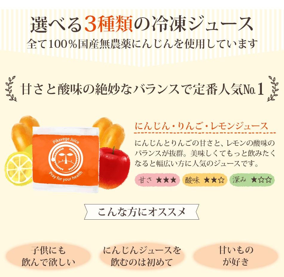 選べる3種類の冷凍ジュース