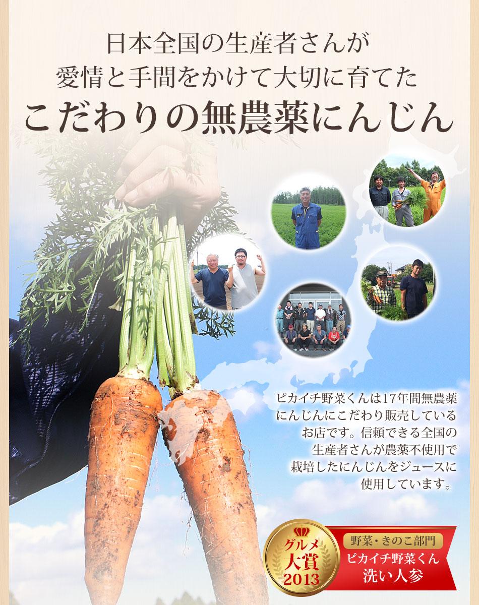 日本全国の生産者さんが愛情と手間をかけて大切に育てたこだわりの無農薬にんじん