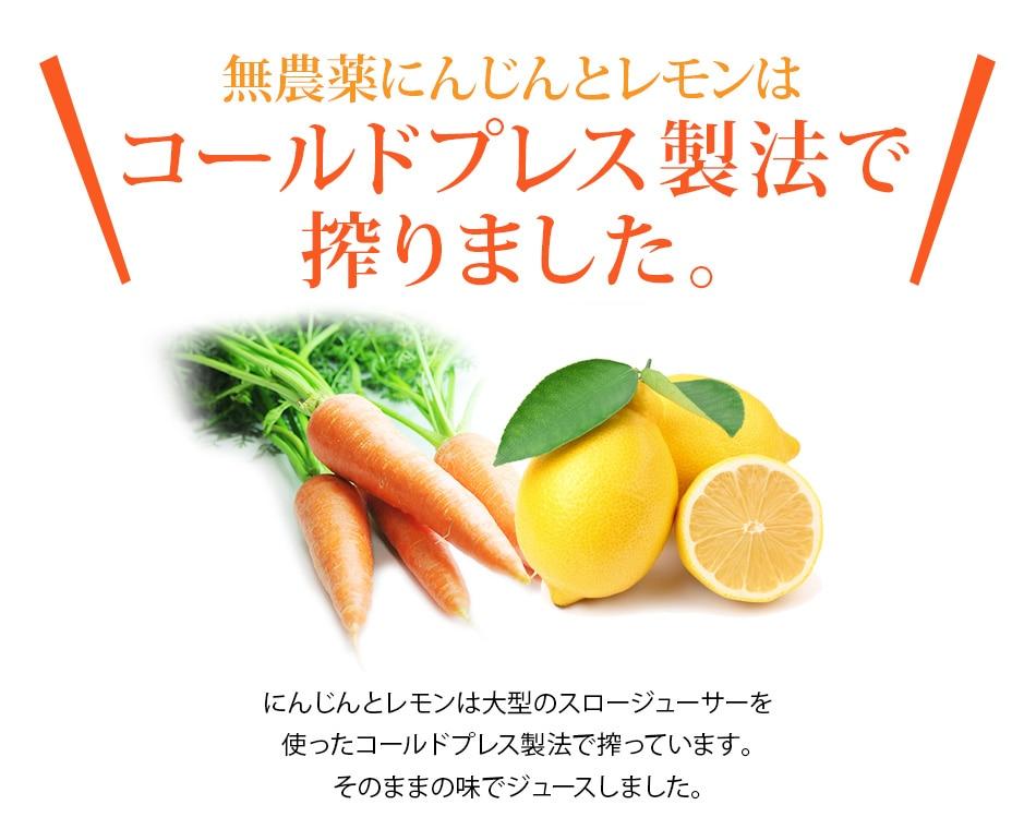 無農薬にんじんとレモンはコールドプレス製法で搾りました。