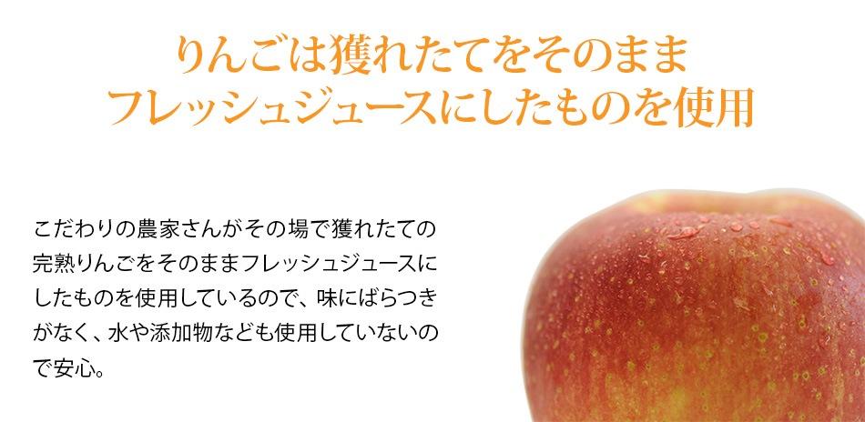 りんごは獲れたてをそのままフレッシュジュースにしたものを使用
