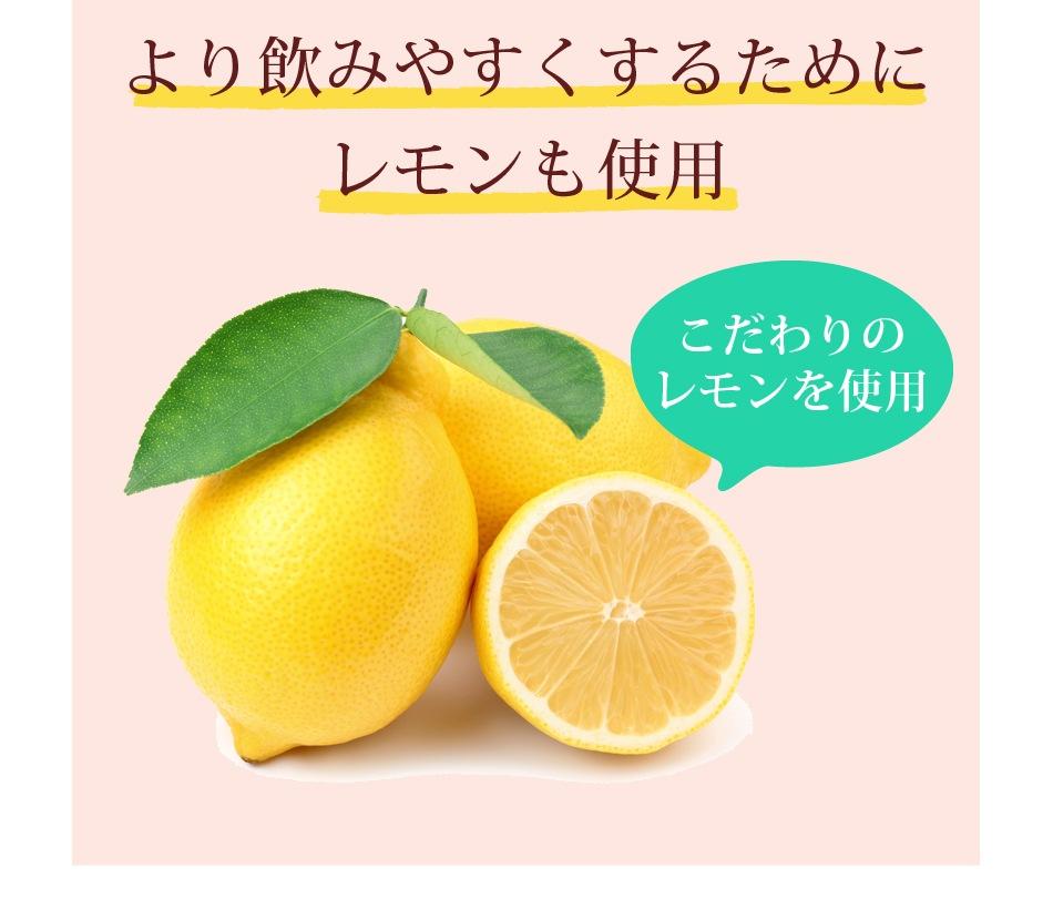 レモンも使用