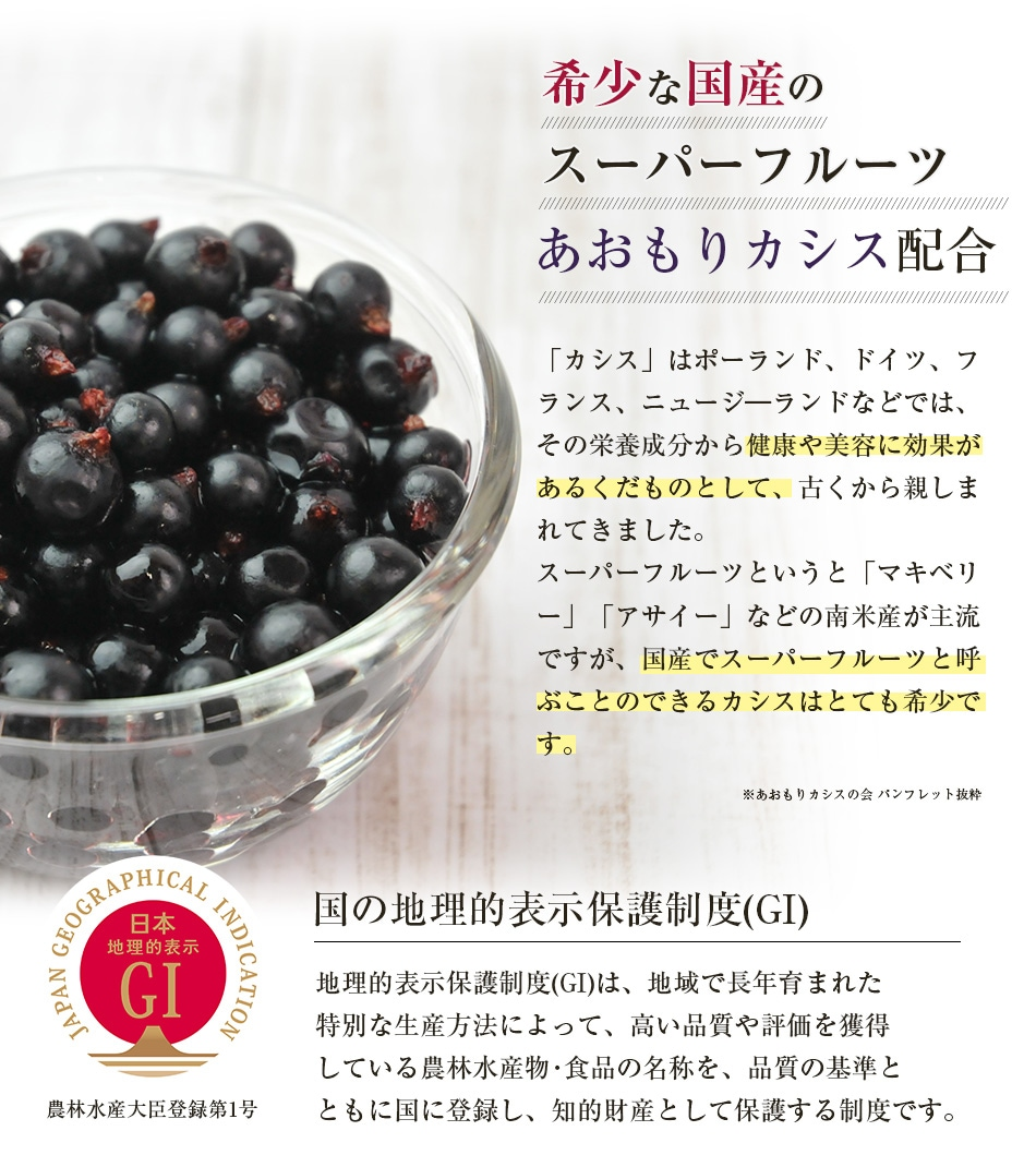希少な国産のスーパーフルーツあおもりカシス配合