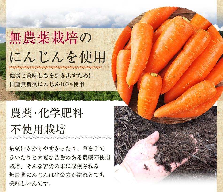無農薬栽培のにんじんを使用
