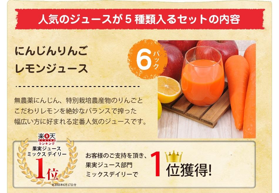 人気のジュースが5種類入るセットの内容にんじんりんごレモンジュース