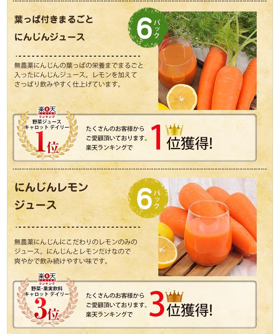 葉っぱ付きまるごとにんじんジュース、にんじんレモンジュース