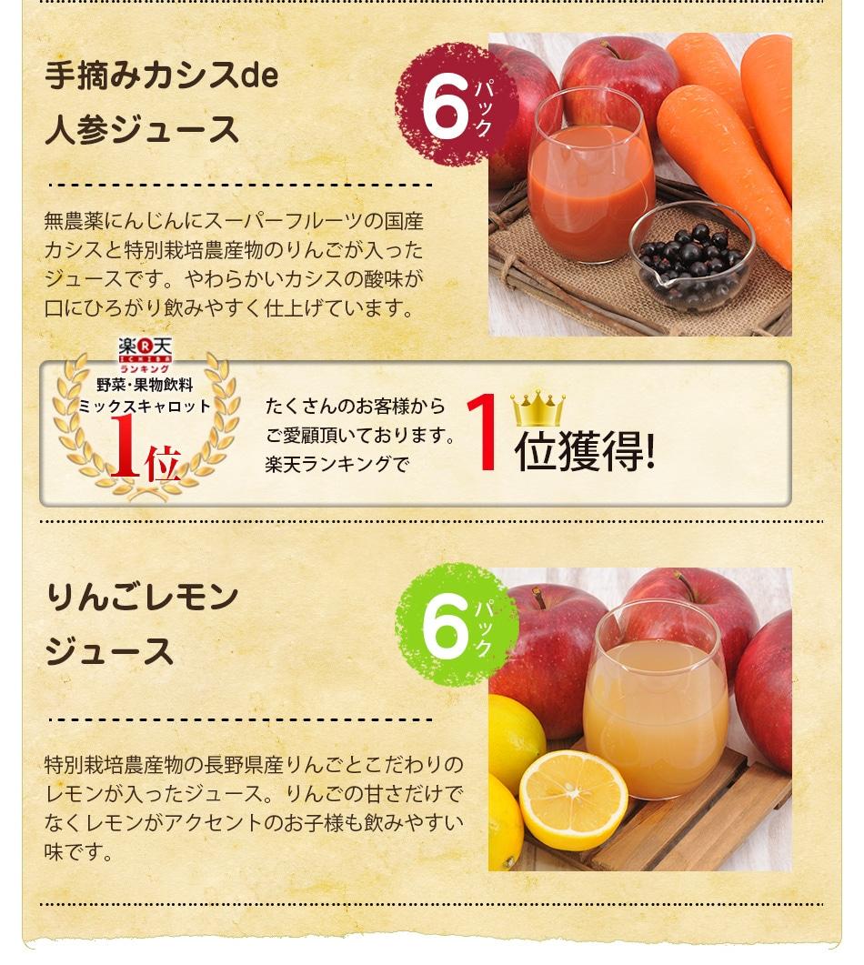 手摘みカシスde人参ジュース、りんごレモンジュース