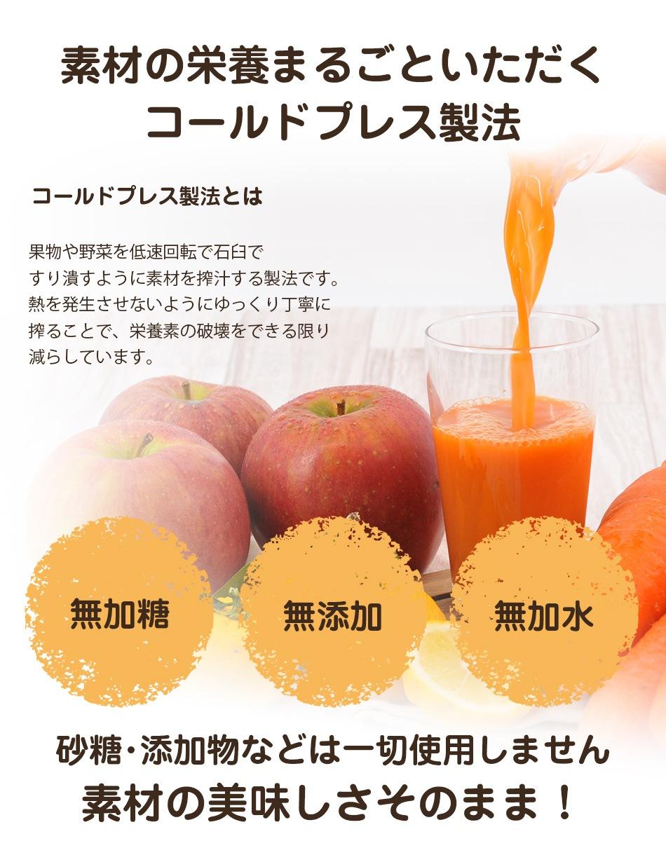 素材の栄養まるごといただくコールドプレス製法