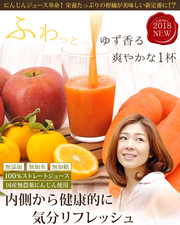 にんじんジュース革命!栄養たっぷりの柑橘が美味しい新定番に!?ふわっとゆず香る爽やかな1杯。内側から健康的に気分リフレッシュ