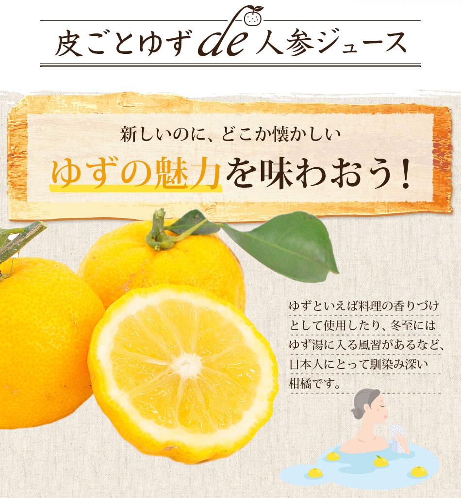 ゆずといえば料理の香りづけとして使用されたり、冬至にはゆず湯に入る風習があるなど、日本人にとって馴染み深い柑橘です。