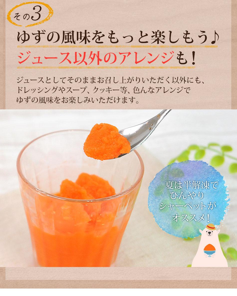 ゆずの風味をもっと楽しもう♪ジュース以外のアレンジも!
