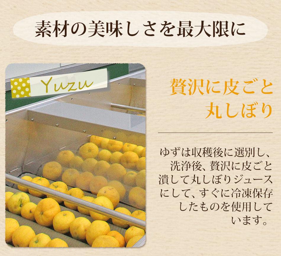 ゆずは収穫後に選別し、洗浄後、贅沢に皮ごと潰して丸しぼりジュースにして、すぐに冷凍保存したものを使用しています。