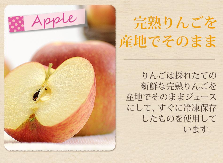 りんごは採れたての新鮮な完熟りんごを産地でそのままジュースにして、すぐに冷凍保存したものを使用しています。