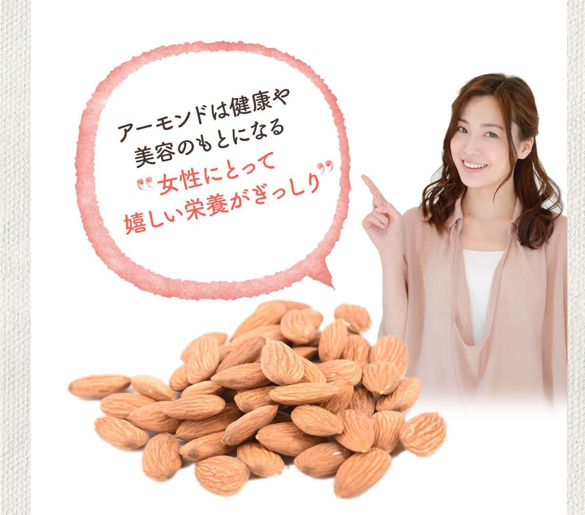 アーモンドは健康や美容のもとになる栄養がぎっしり