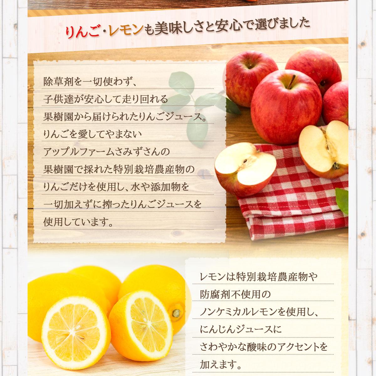 りんご・レモンも美味しさと安心で