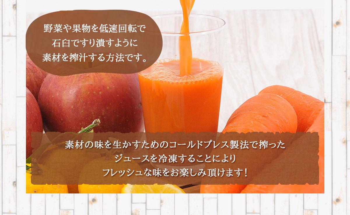 素材の味を活かすためのコールドプレス製法