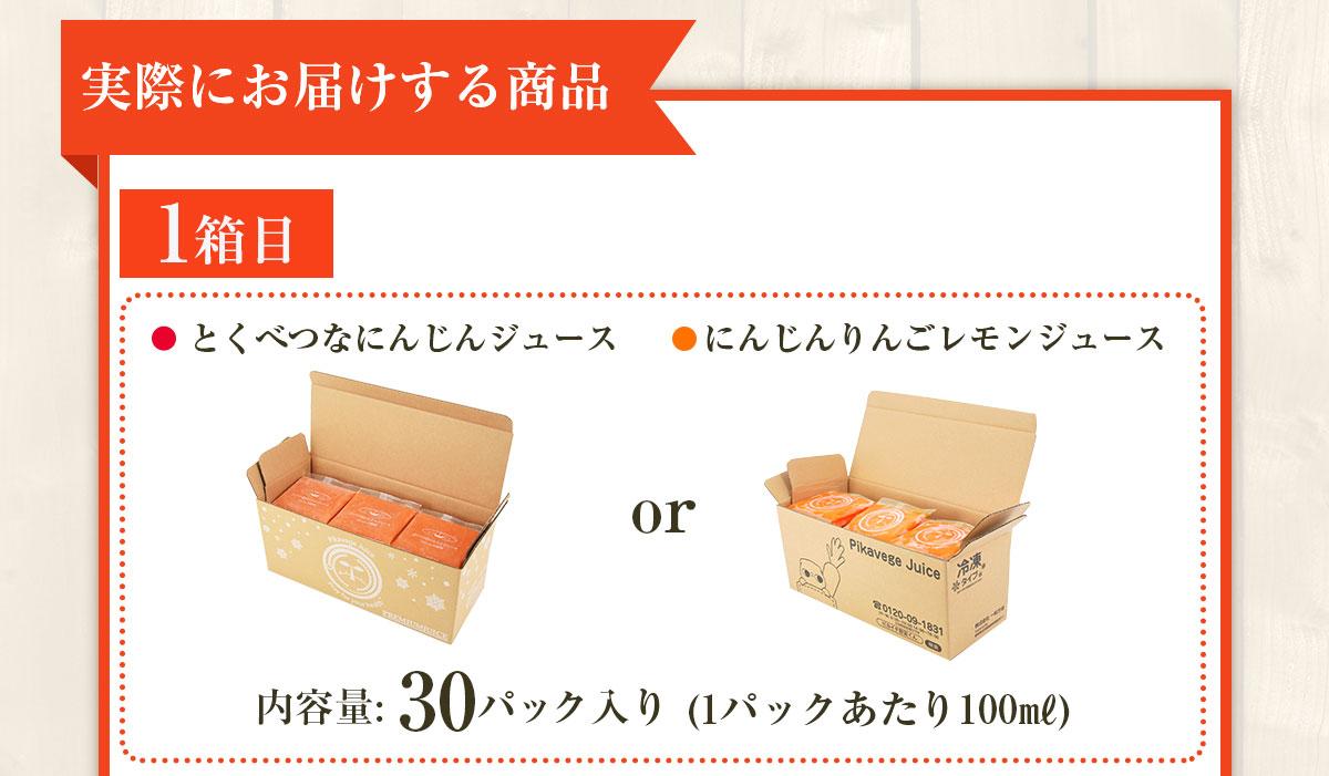 実際にお届けする商品1箱目