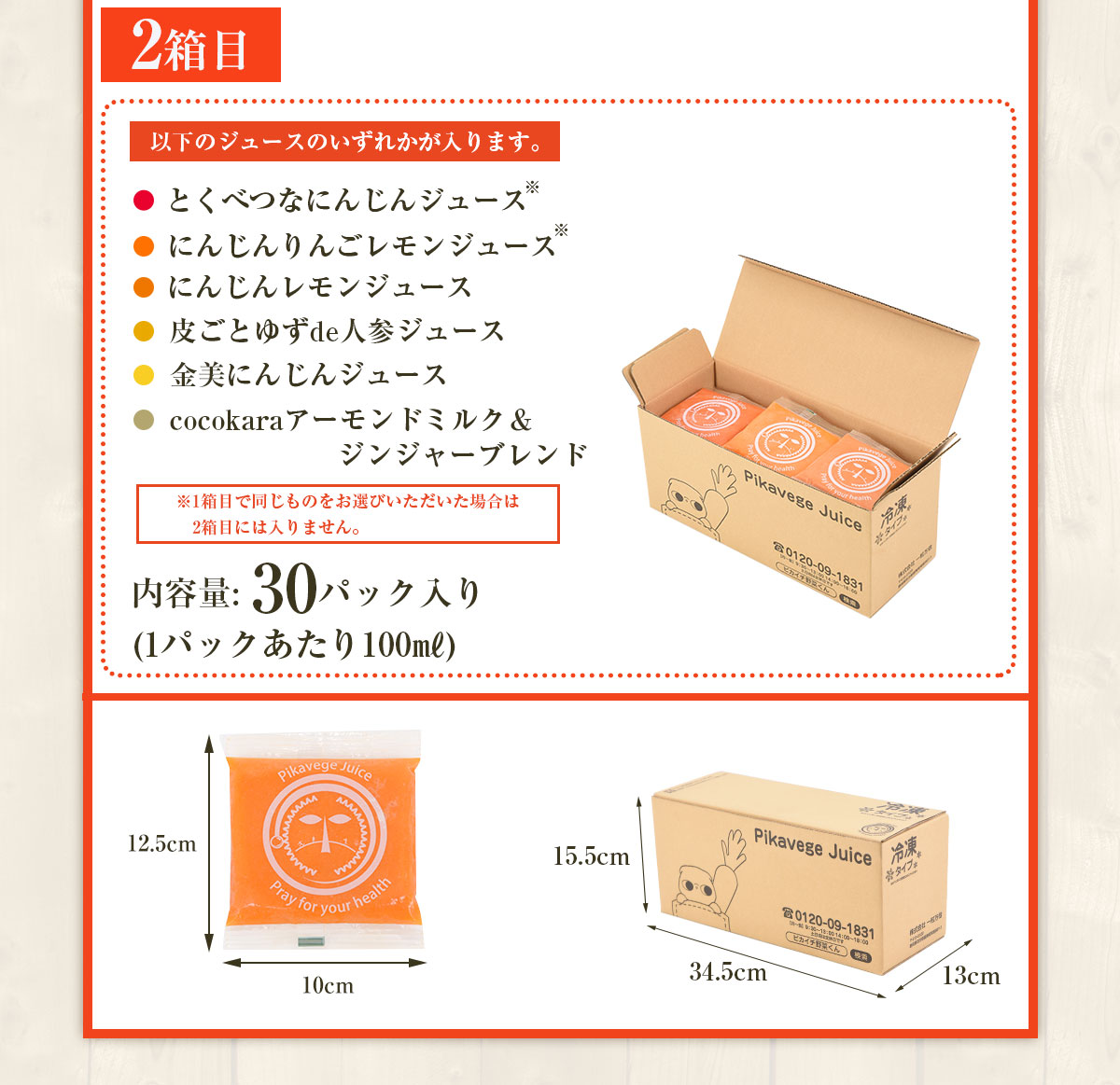 実際にお届けする商品2箱目