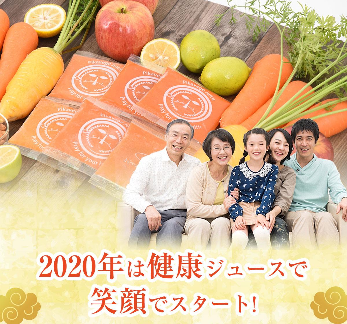2020年は健康ジュースで笑顔でスタート