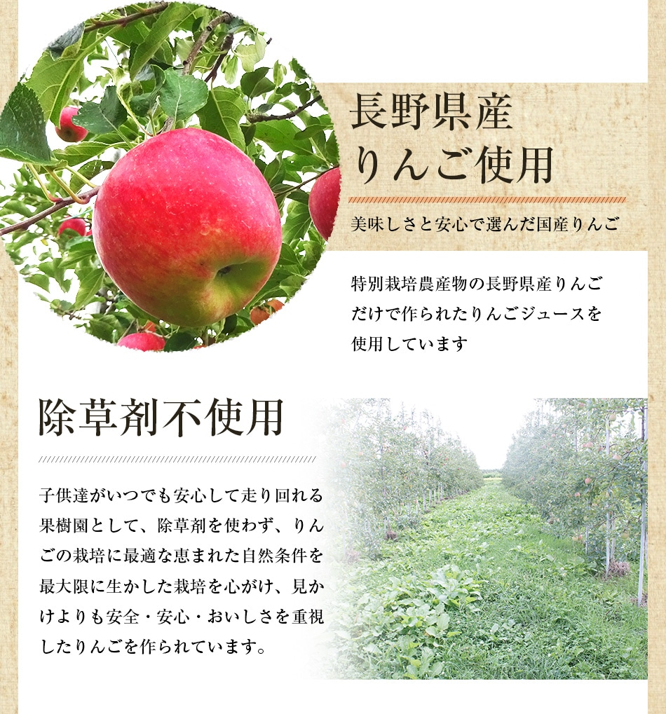 長野県産りんご使用