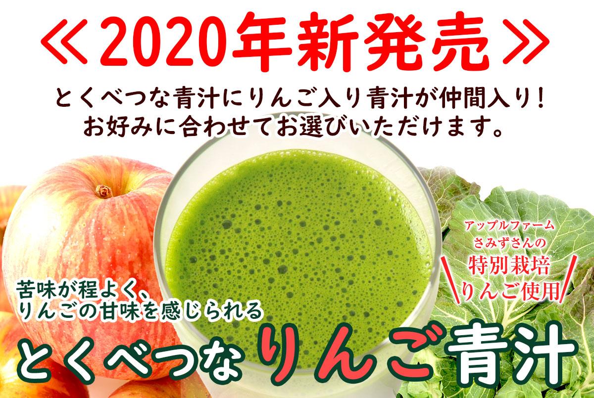 2020年新発売りんご青汁