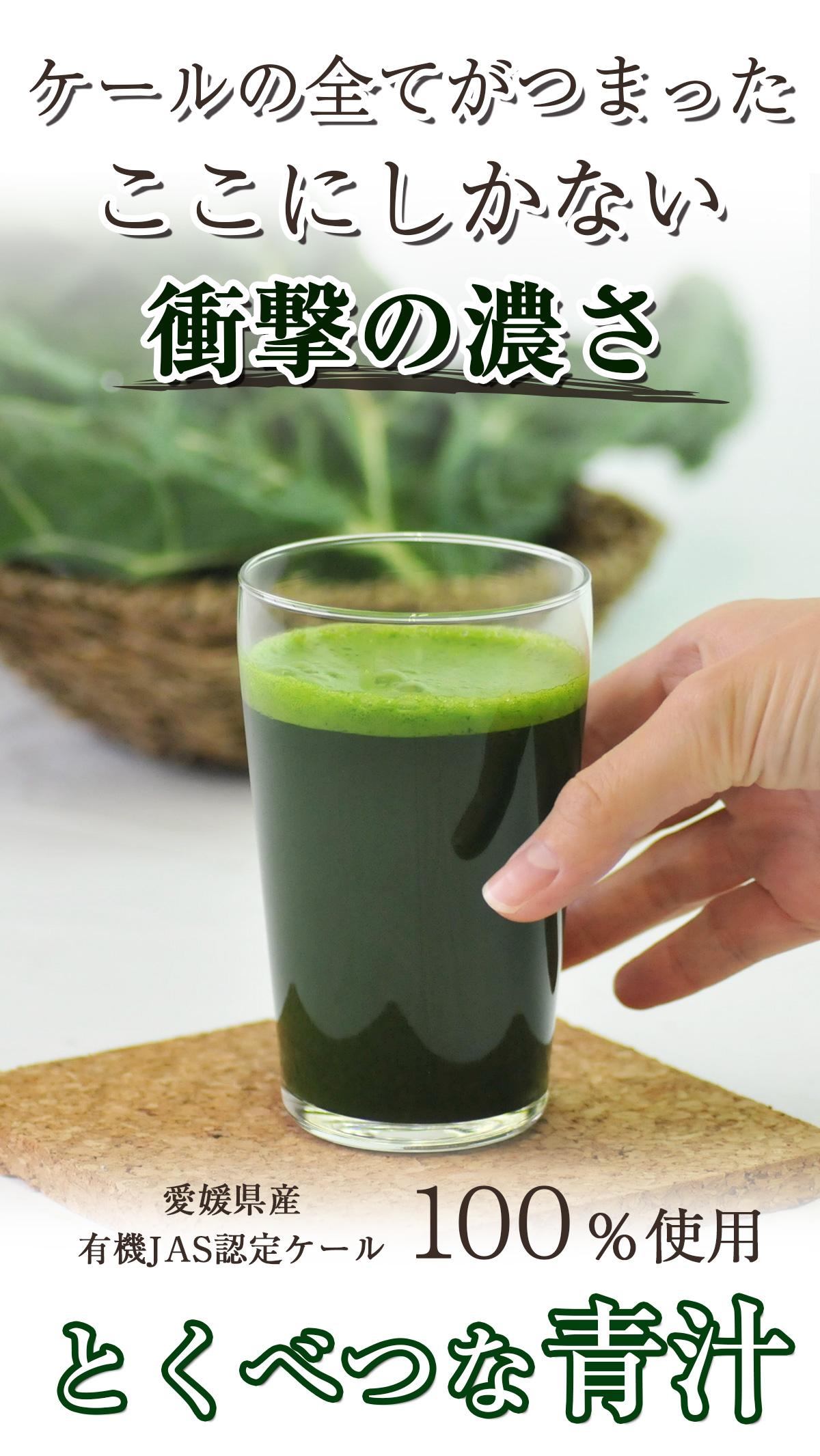 愛媛県産有機JAS認定ケールとくべつな青汁