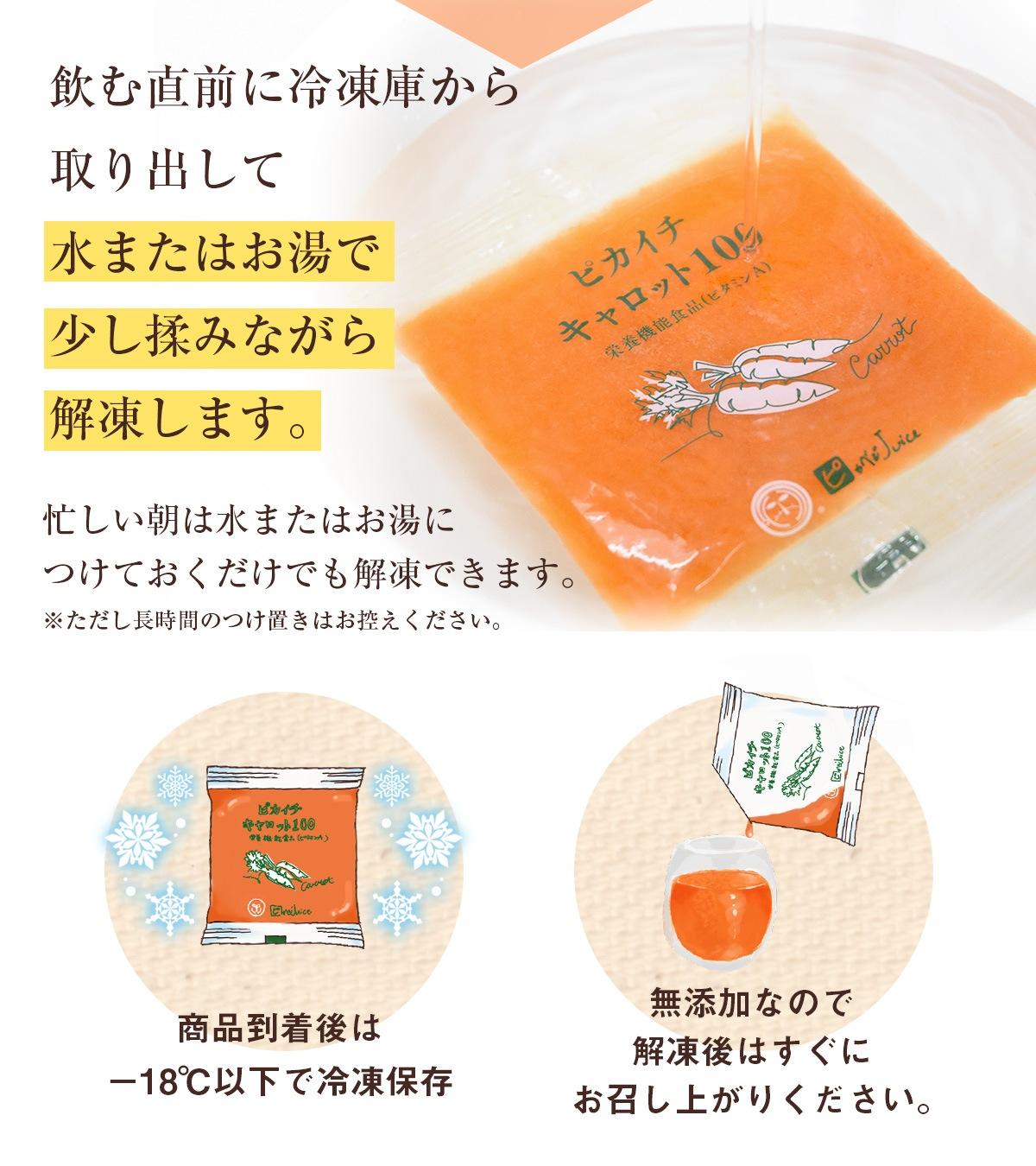 冷凍ジュースなら解凍するだけ!水またはお湯で少し揉みながら解凍します