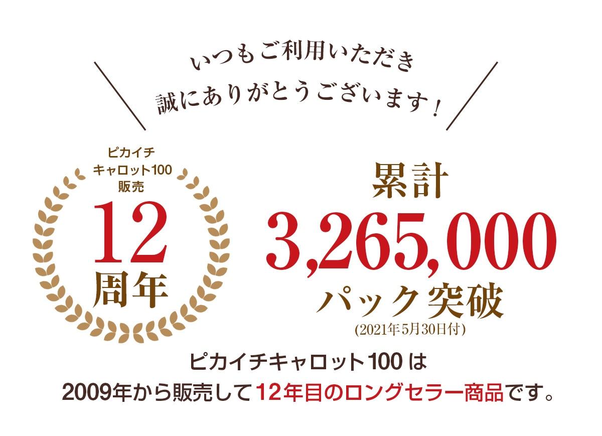 累計販売数3,265,000パック突破!ピカイチキャロット100は2009年から販売して12年目のロングセラー商品です
