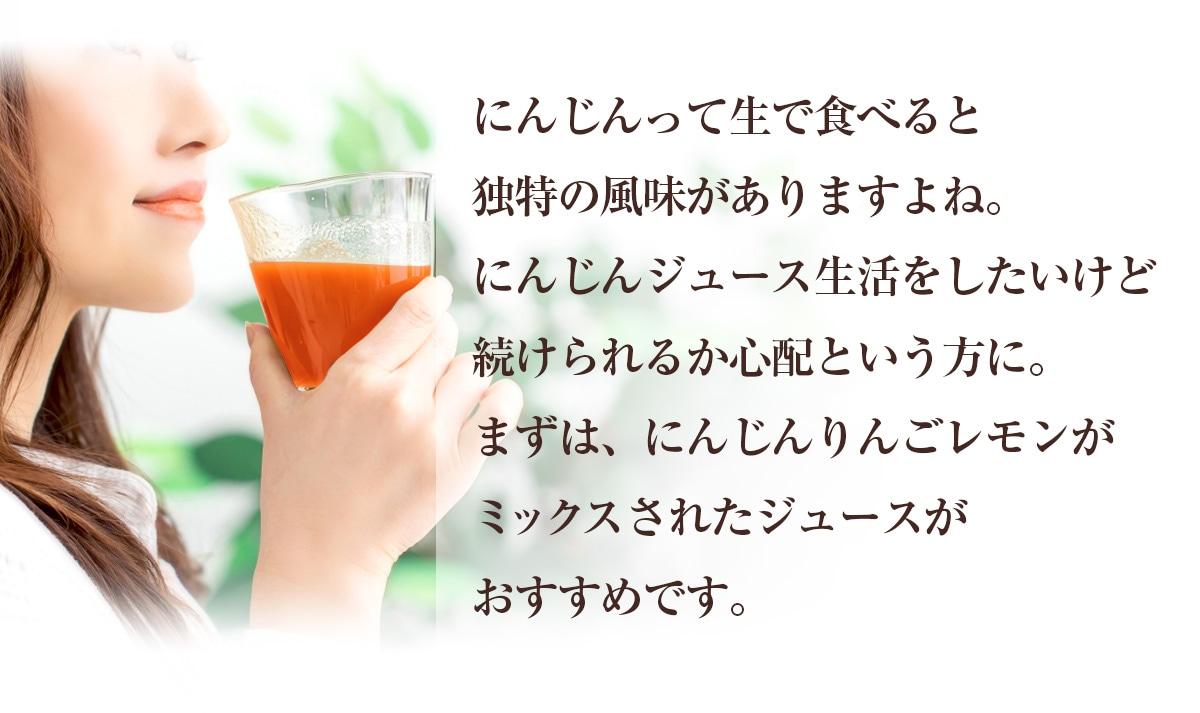 にんじんりんごレモンがミックスされたジュース