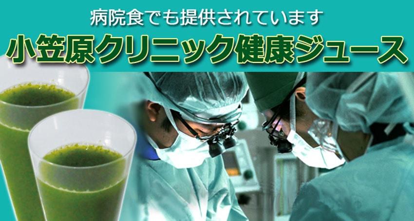 病院食でも提供されている小笠原クリニック健康ジュース
