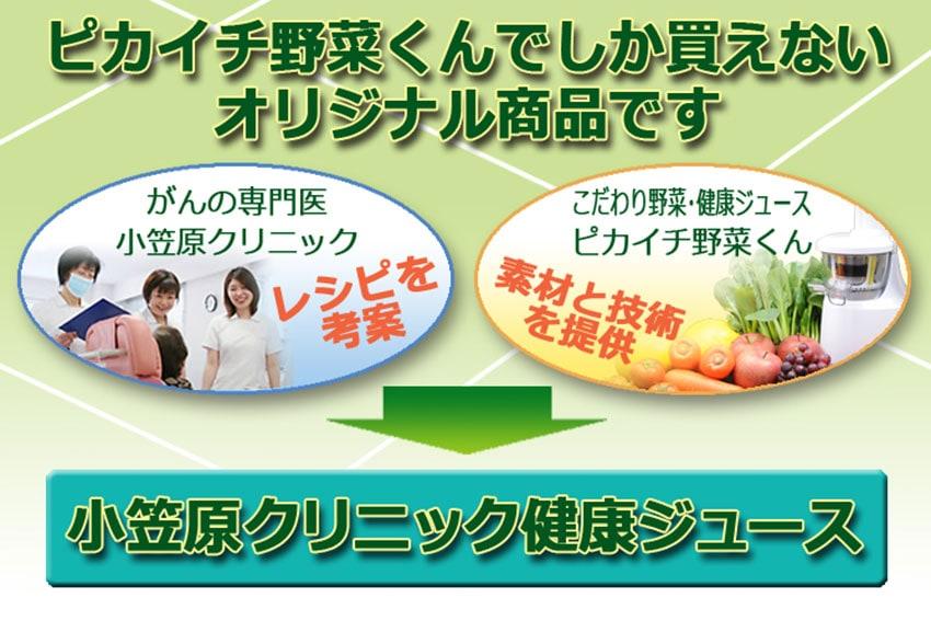 ピカイチ野菜くんでしか買えないオリジナル商品