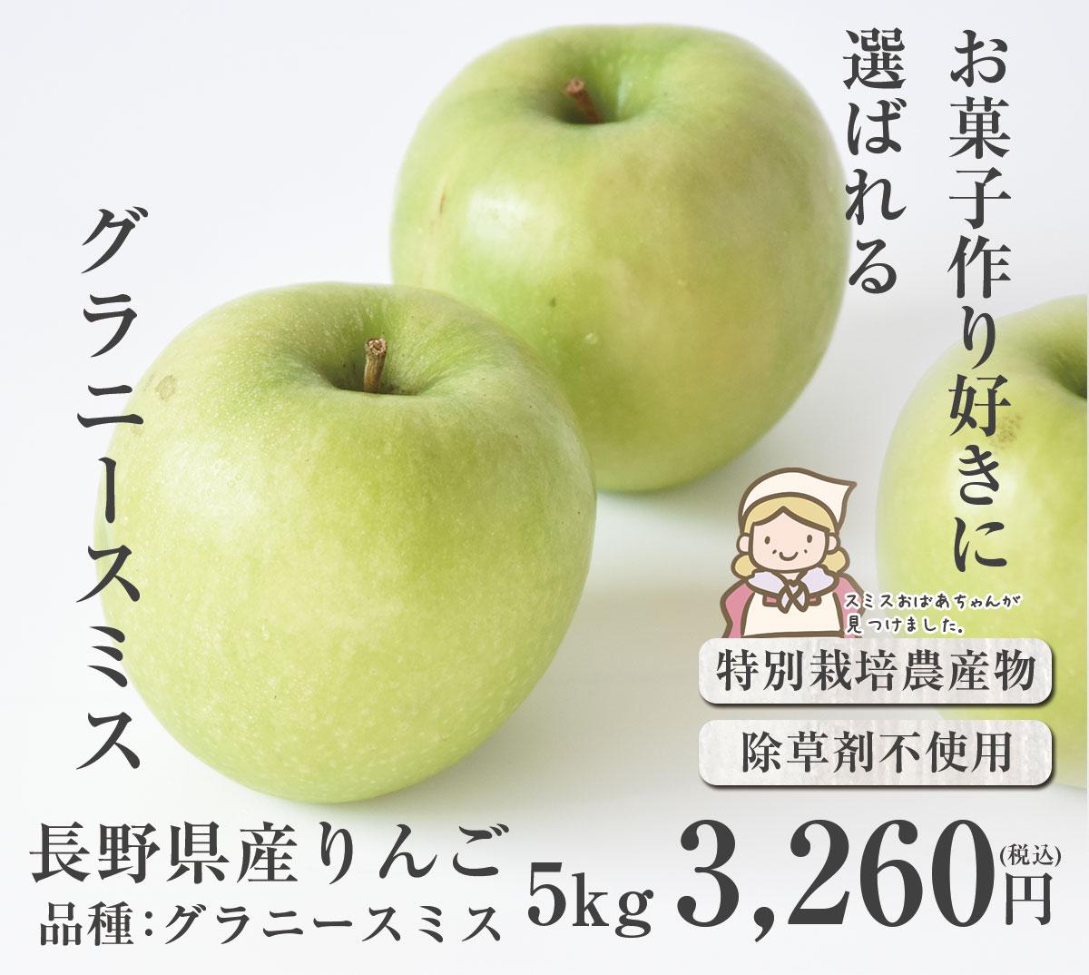長野県産 りんご グラニースミス 特別栽培農産物 除草剤不使用