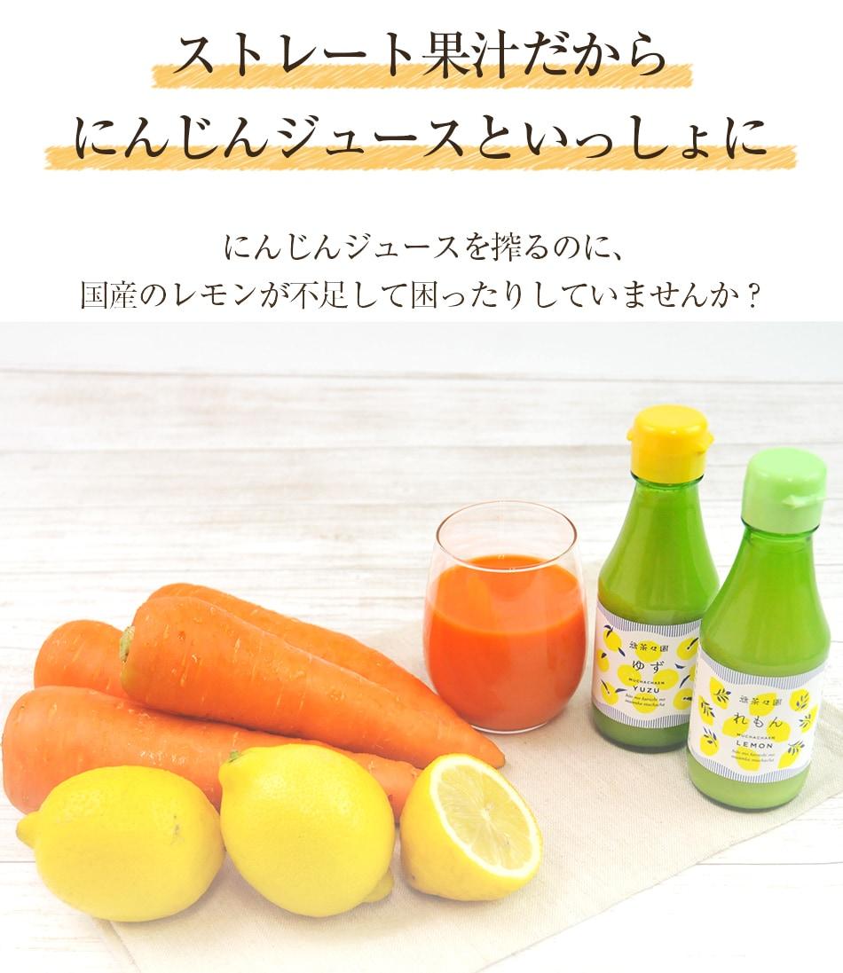 にんじんジュースに入れるだけでにんじんレモンジュースに!