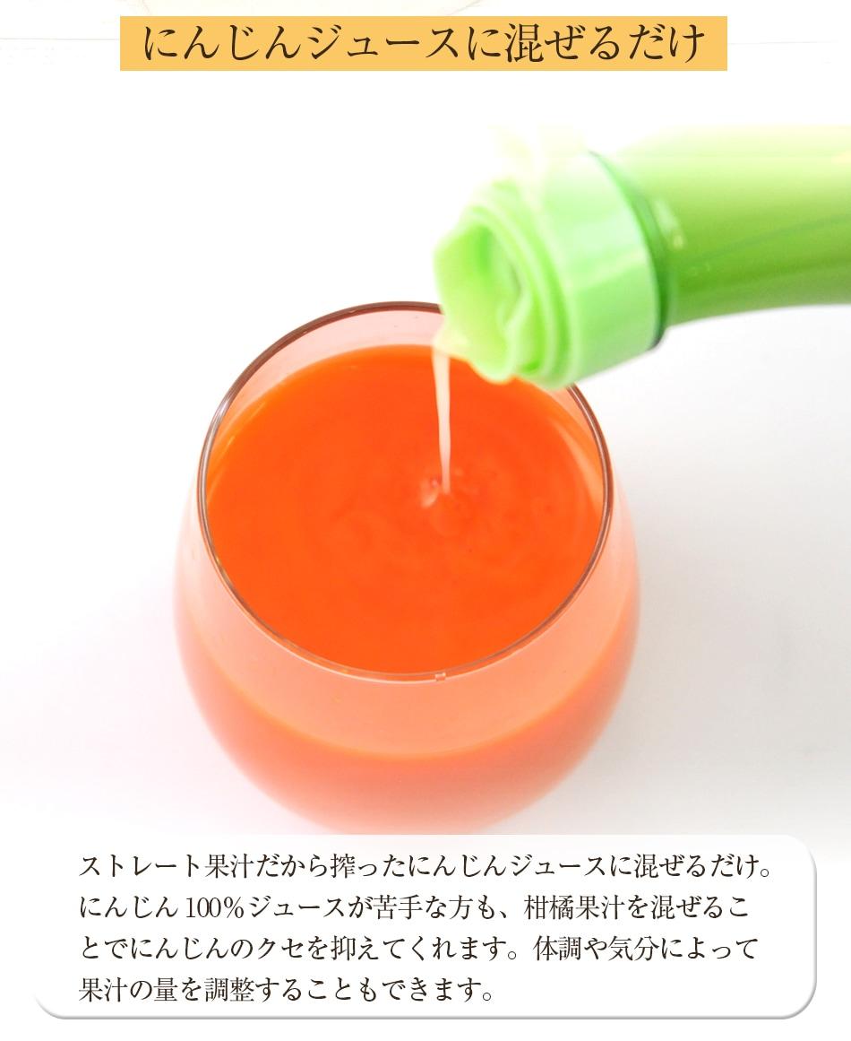 レモン果汁を混ぜることによってにんじんジュースが飲みやすい味わいに