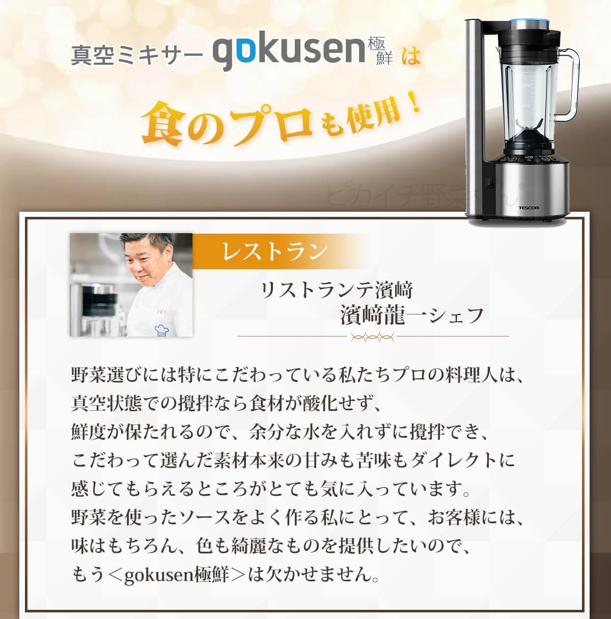 真空ミキサーgokusen極鮮食のプロ リストランテ濱�のシェフも使用