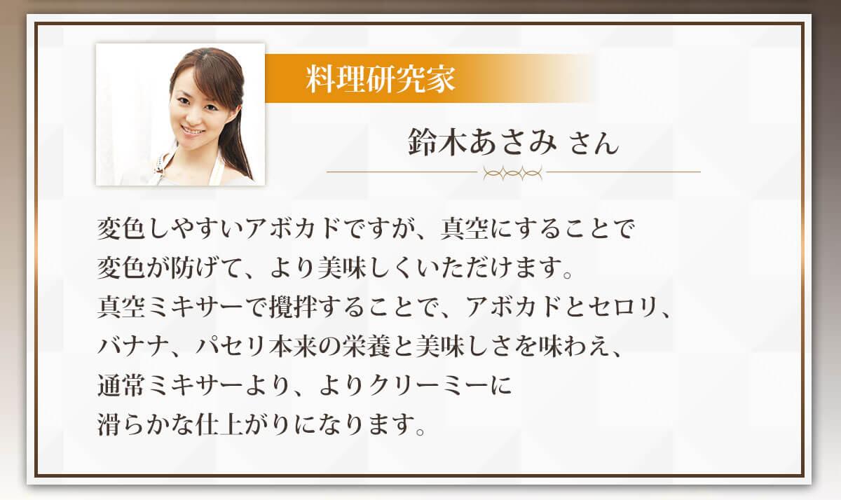 料理研究家の鈴木あさみさんも使用
