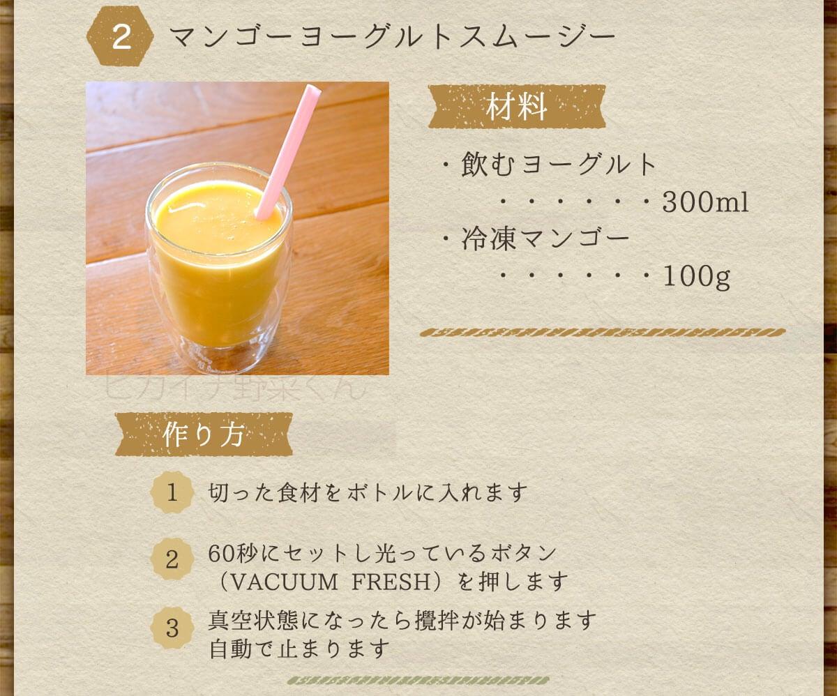 マンゴーヨーグルトスムージーのレシピ