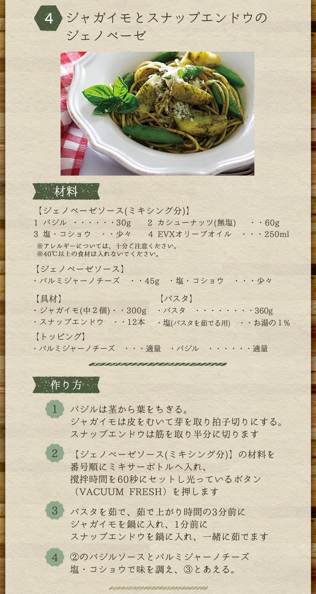 ジャガイモとスナップエンドウのジェノベーゼのレシピ