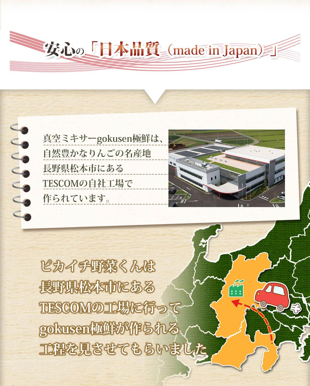 安心の日本品質 made in Japan