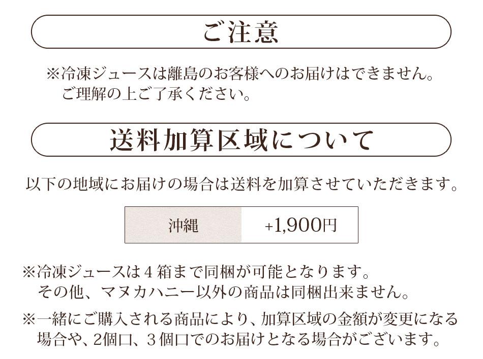 送料無料時加算区域(沖縄のみ)