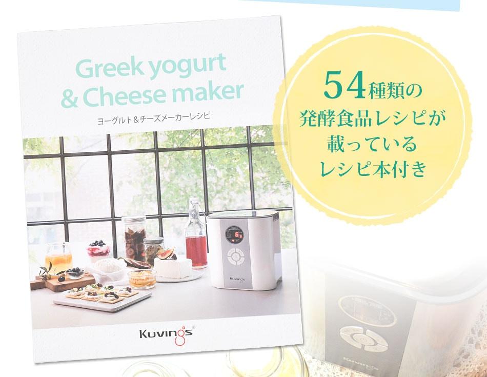 54種類の発酵食品レシピが載っているレシピ本付き