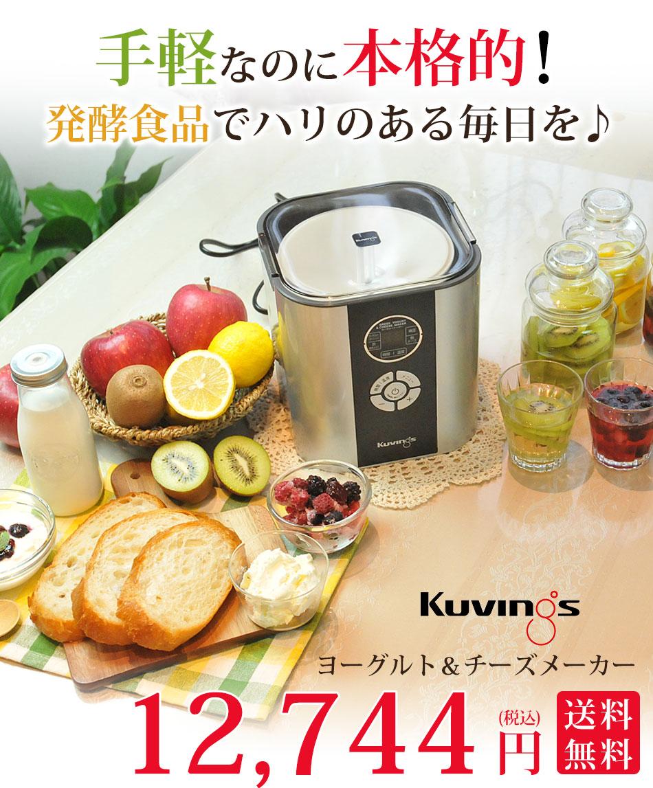 手軽なのに本格的!発酵食品でハリのある毎日を♪ kuvingsヨーグルト&チーズメーカー 12,744円(税込・送料無料)