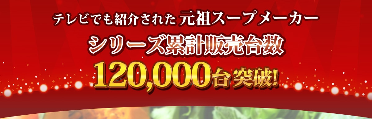 シリーズ累計販売台数120,000台