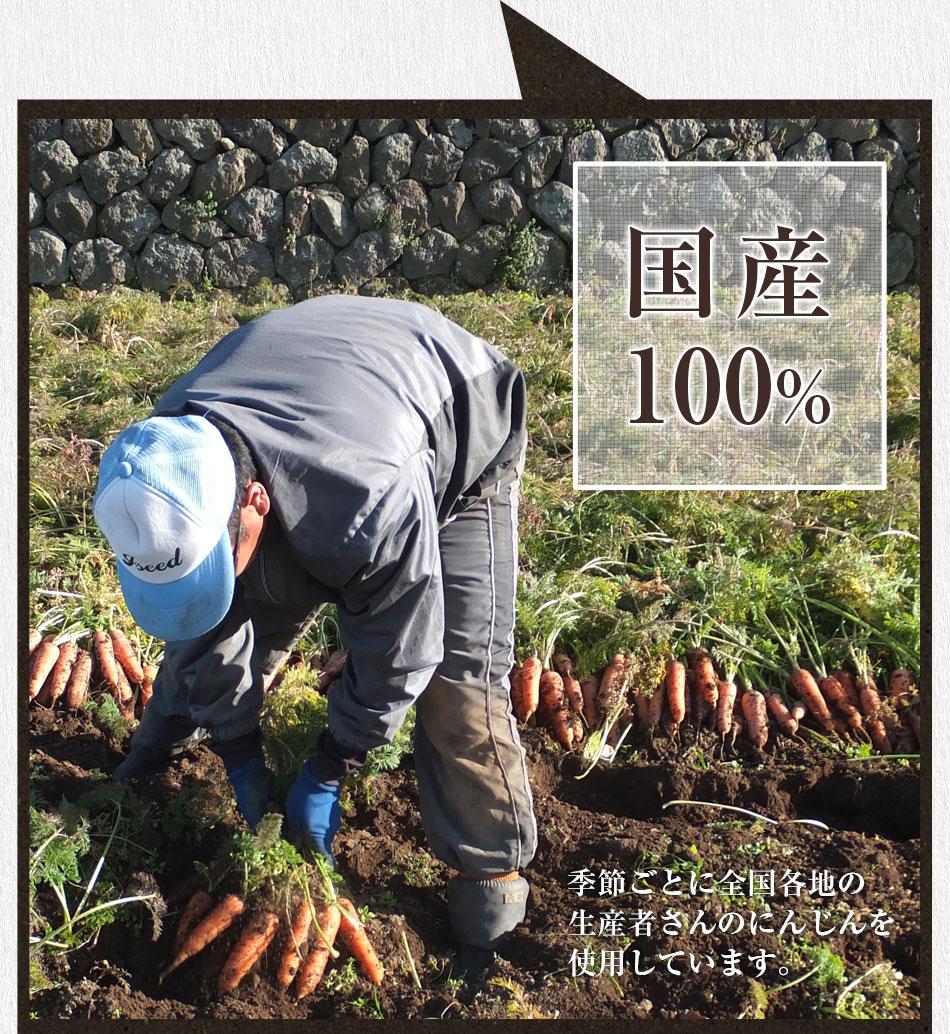 季節ごとに全国各地の生産者さんのにんじんを使用しています。