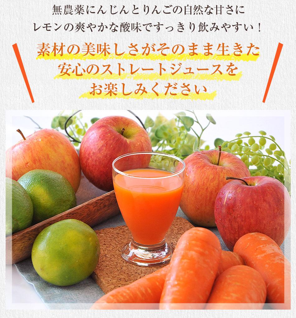 素材の美味しさがそのまま生きた安心のストレートジュースをお楽しみください