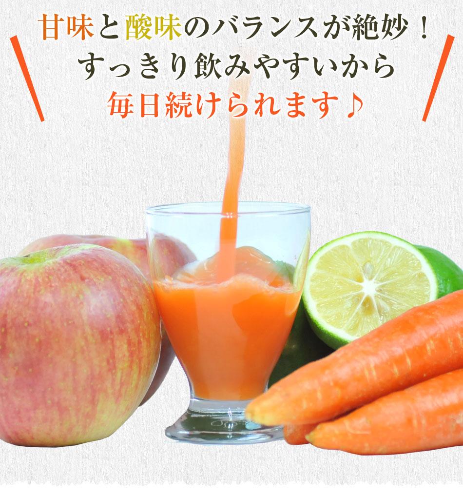 甘味と酸味のバランスが絶妙!すっきり飲みやすいから毎日続けられます♪