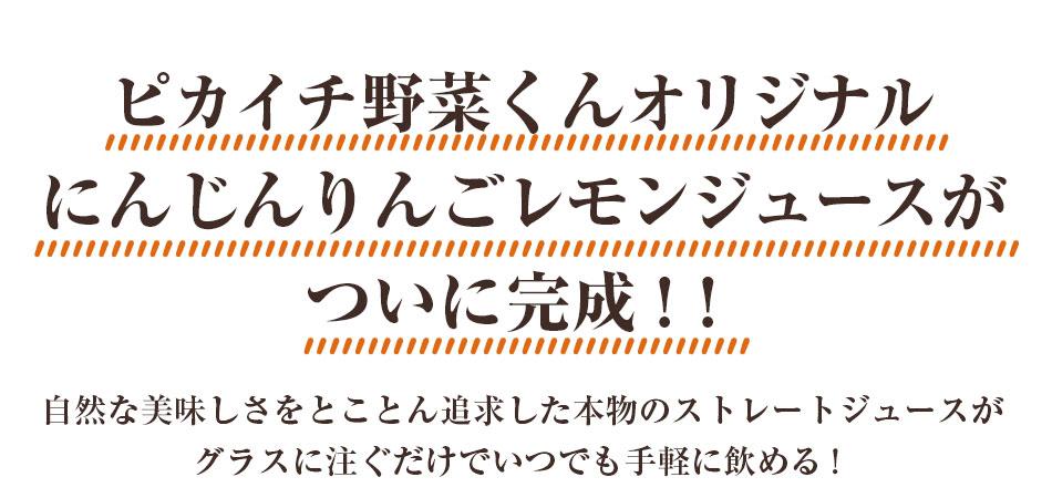 ピカイチ野菜くんオリジナルにんじんりんごレモンジュースがついに完成!!