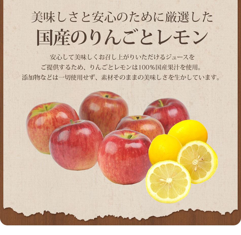 美味しさと安心のために厳選した国産のりんごとレモン
